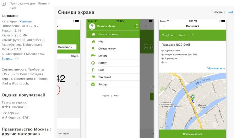 Приложение Парковки Москвы для iPhone / iPad